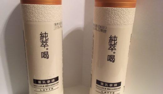 【台湾】「ジュンスイホ」は日本で買える?入手方法を調査しました。