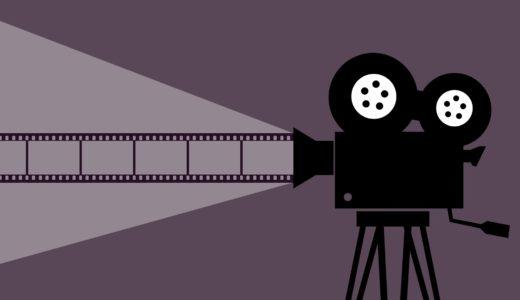 【裏技】4か月間無料で映画を視聴する方法を伝授します。