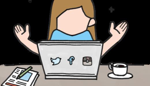 ブログ初心者がツイッターで使うべきハッシュタグ4選!