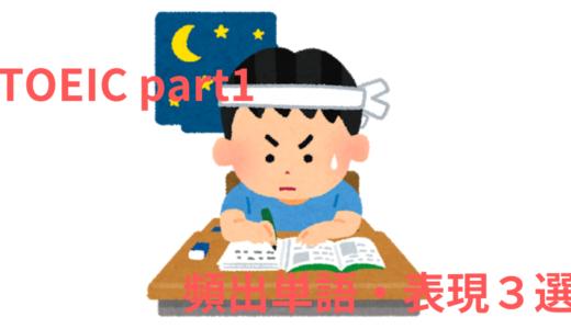 【知らないとヤバい】TOEICpart1最頻出単語3選【初心者必見】