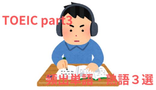 【知らないとヤバい】TOEICpart3最頻出単語3選【超初級】