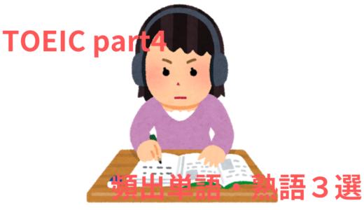 【知らないとヤバい】TOEICpart4最頻出単語3選
