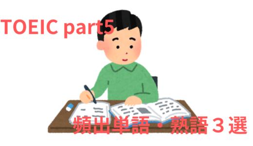 【知らないとヤバい】TOEICpart5最頻出単語3選【超初級】