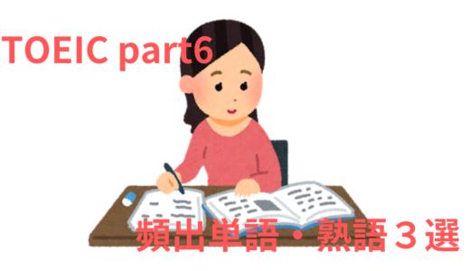 【知らないとヤバい】TOEICpart6最頻出単語3選
