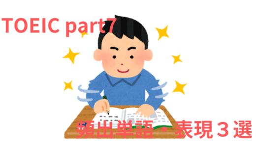 【知らないとヤバい】TOEICpart7最頻出単語3選