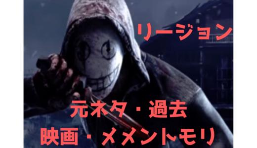 【DBD】リージョンの元ネタ・過去・映画・メメモリetc