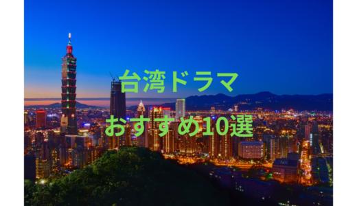 【無料あり】台湾ドラマ初心者がまず見るべきおすすめ台湾ドラマ10選