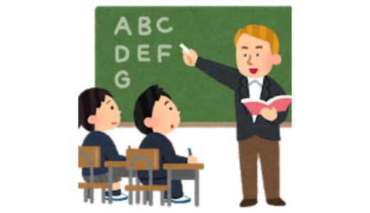 失敗しないTOEIC part5・part6の対策・勉強法3選を英語講師が解説