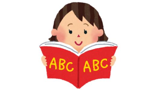 【3つだけ】TOEIC part1・2対策と勉強法を英語講師が解説