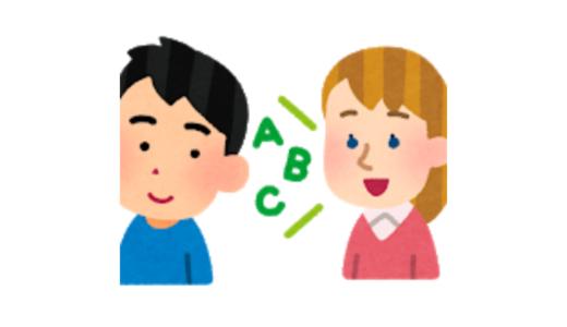 【4つだけ】TOEIC part3・4対策と勉強法を英語講師が解説