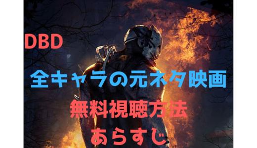 【DBD】元ネタ映画をフル動画で無料で見る!あらすじ・見どころもおさらい!