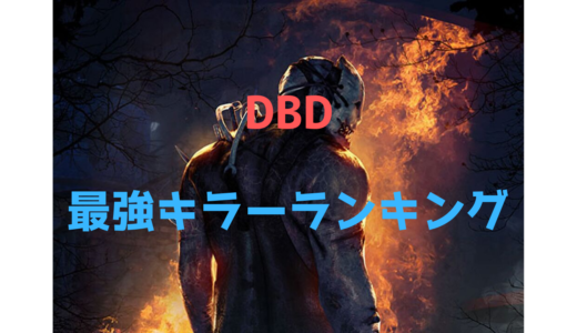 【DBD】最強キラーランキング※デモゴルゴン追加(2019.9)