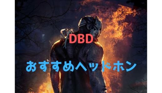 【DBD】おすすめヘッドホンで索敵の神になる方法【吐息丸聞こえ】