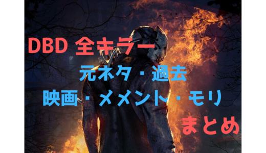 【DBD】キラーの元ネタ・過去・映画・メメモリ