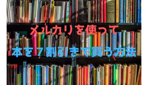 【最大7割引】中古本をメルカリで安く買う方法を4手順で解説