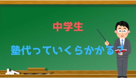 中学生の塾代/費用は平均いくら?月額千円~五万円まで全部解説