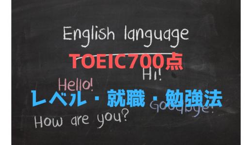【実体験】TOEIC700点のレベルは?就職や転職に有利?勉強法も解説