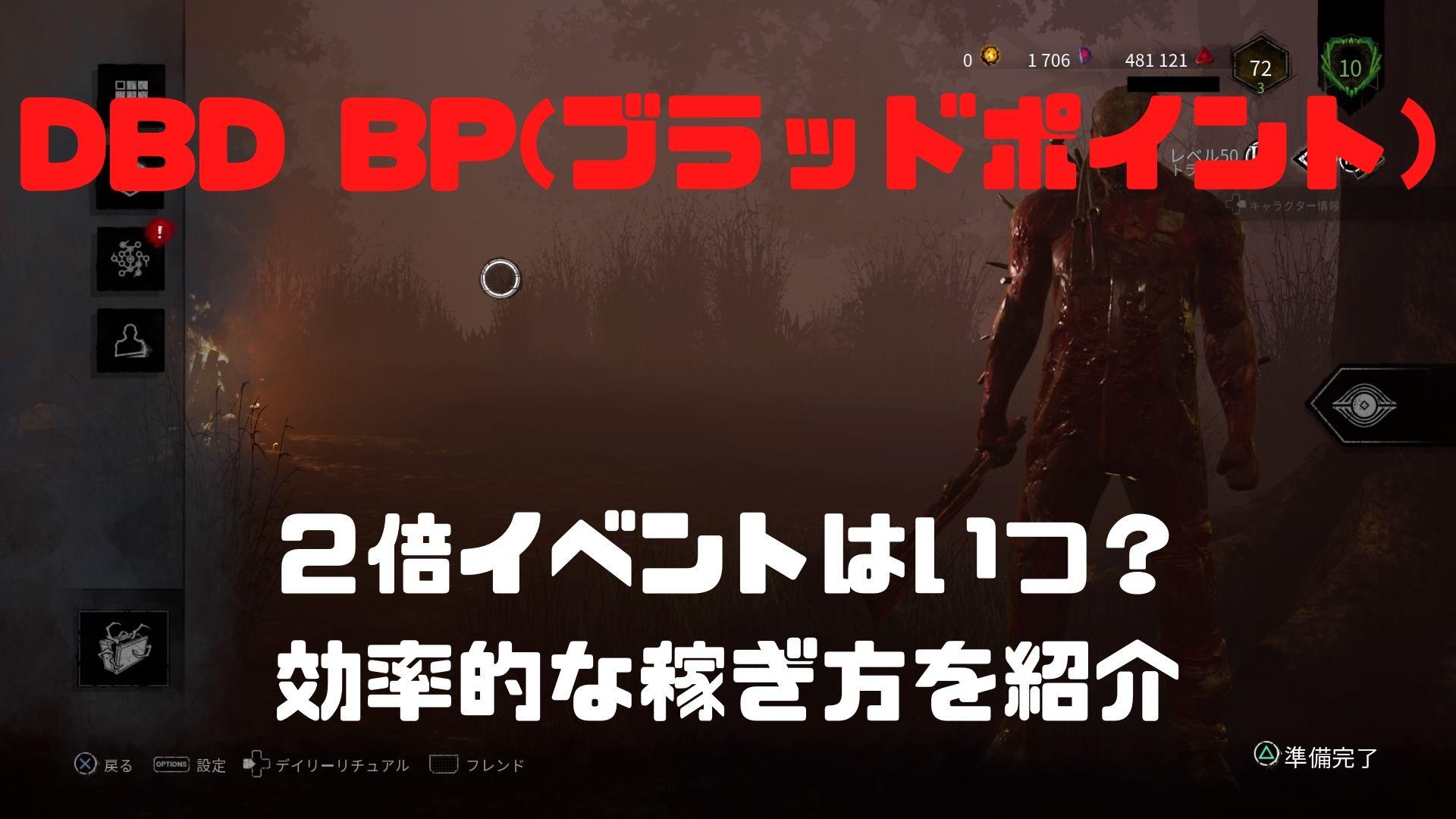 イベント dbd