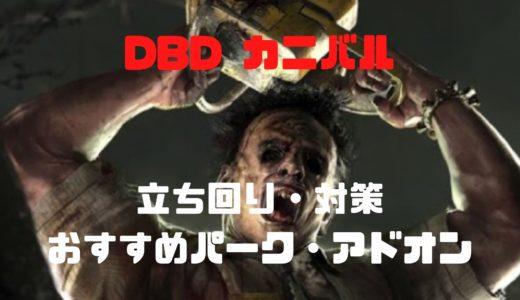 【DBD】カニバルの立ち回り・おすすめパーク・アドオン・対策etc