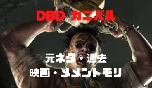 【DBD】カニバルの元ネタ・過去・映画・メメントモリまとめ