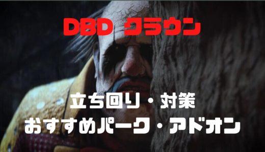 【DBD】クラウンの立ち回り・おすすめパーク・アドオン・対策etc