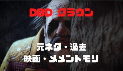 【DBD】クラウンの元ネタ・過去・映画・メメントモリまとめ