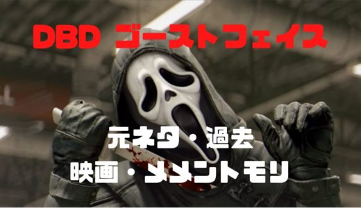 【DBD】ゴーストフェイスの元ネタ・過去・映画・メメモリetc