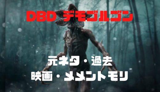 【DBD】デモゴルゴンの元ネタ・過去・映画・メメモリetc