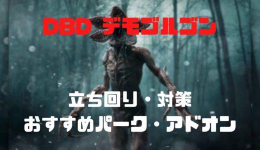 【DBD】デモゴルゴンの立ち回り・おすすめパーク・アドオン・対策etc