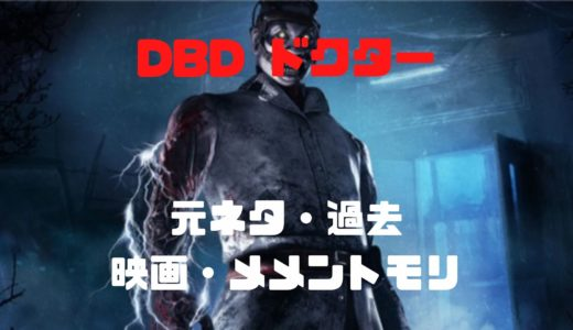 【DBD】ドクターの元ネタ・過去・映画・メメントモリまとめ