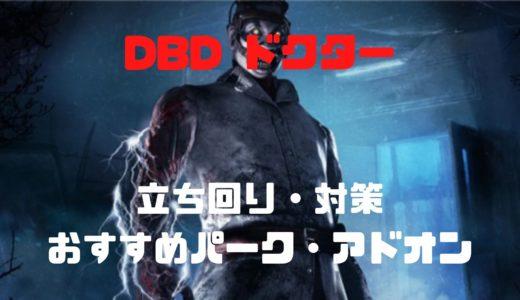 【DBD】ドクターの立ち回り・おすすめパーク・アドオン・パーク構成etc