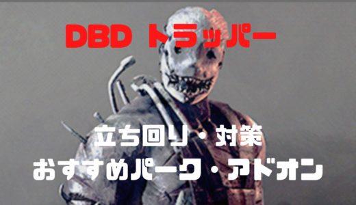 【DBD】トラッパー立ち回り・おすすめパーク構成・アドオンetc