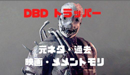 【DBD】トラッパーの元ネタ・過去・映画・メメントモリまとめ