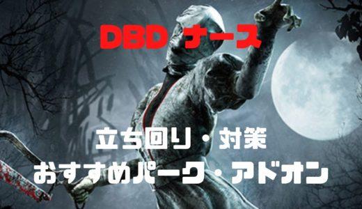【DBD】ナースの立ち回り・おすすめパーク・アドオンetc