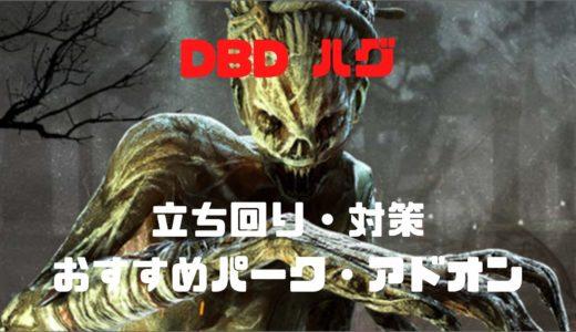 【DBD】ハグの立ち回り・おすすめパーク構成・アドオンetc