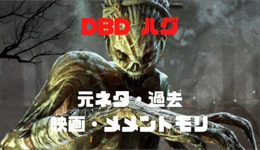 【DBD】ハグの元ネタ・過去・映画・メメントモリまとめ