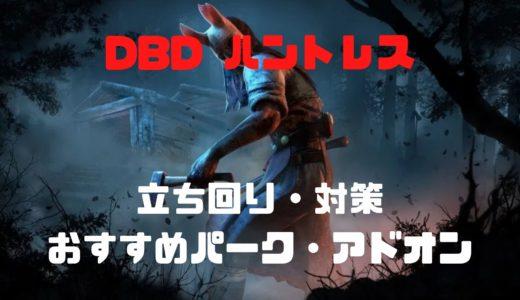 【DBD】ハントレスの立ち回り・おすすめパーク・アドオン・対策etc