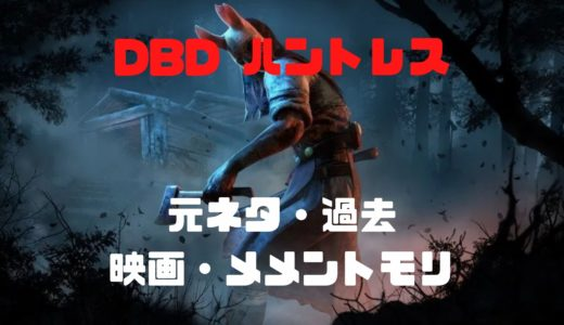 【DBD】ハントレスの元ネタ・過去・映画・メメントモリ・鼻歌まとめ