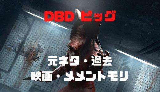 【DBD】ピッグの元ネタ・過去・映画・メメントモリまとめ