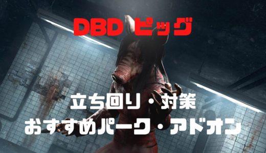 【DBD】ピッグの立ち回り・おすすめパーク・アドオン・対策etc