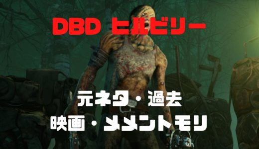 【DBD】ヒルビリーの元ネタ・過去・映画・メメントモリまとめ
