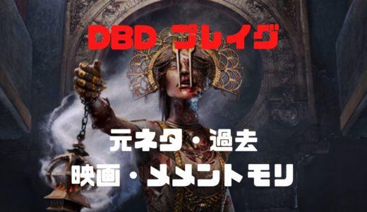 【DBD】プレイグの元ネタ・おすすめアドオン・パーク・対策etc