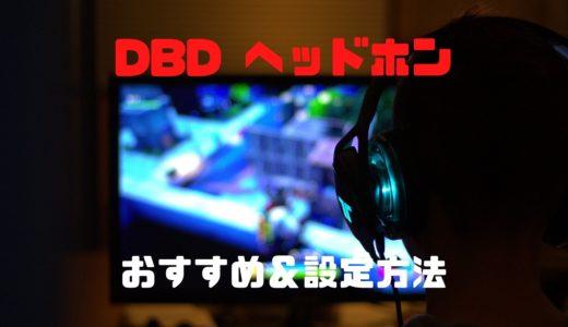 【DBD】ヘッドホンで索敵&隠密力UP!プロのおすすめ3つを紹介