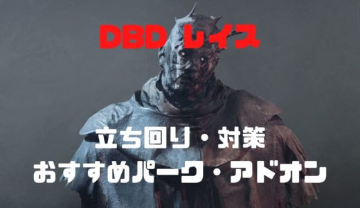 【DBD】レイスの立ち回り・おすすめパーク・アドオンetc