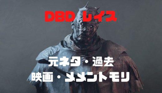 【DBD】レイスの元ネタ・過去・映画・メメントモリまとめ