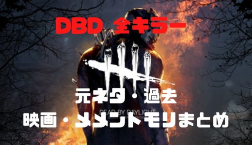【DBD】全20キラーの元ネタ・過去・映画・メメモリ【エクセキューショナー追加】
