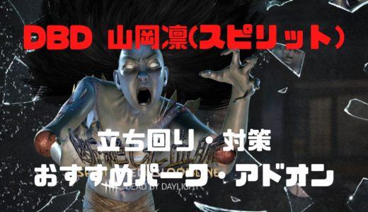 【DBD】山岡凛の立ち回り・おすすめパーク・アドオン・対策etc
