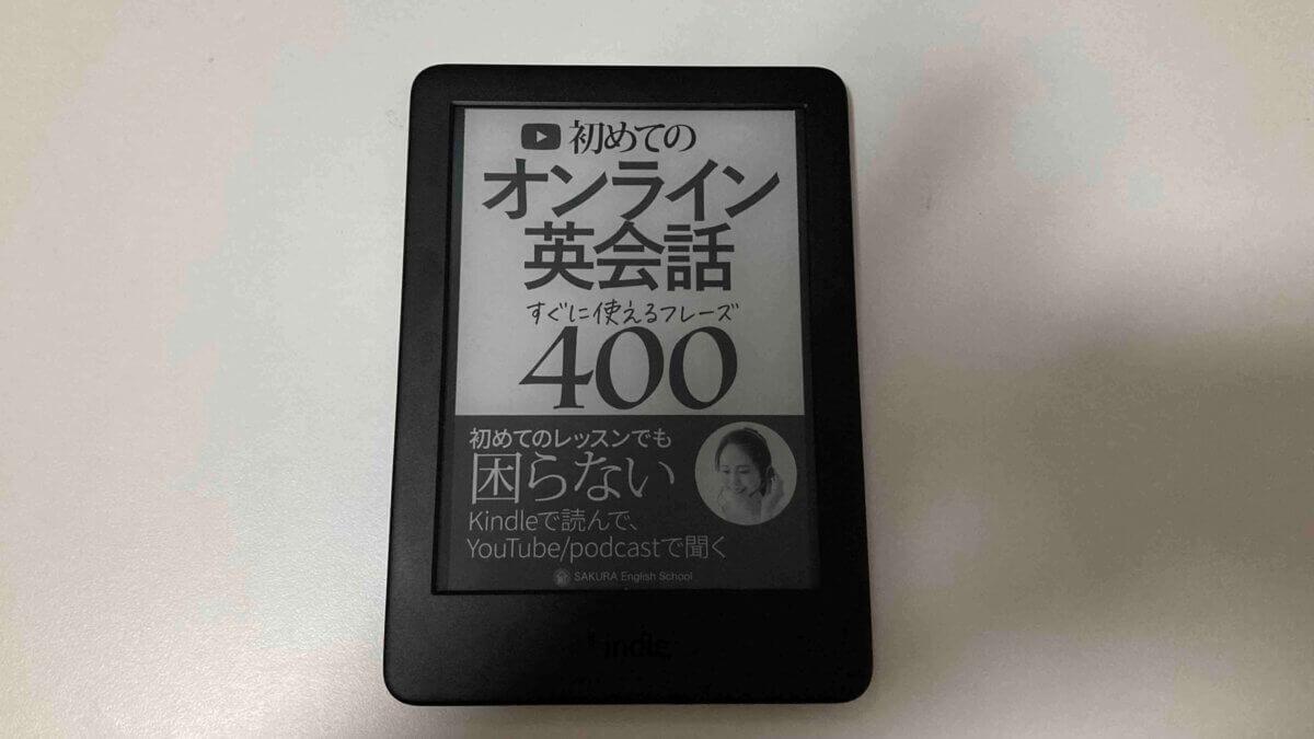 オンライン英会話すぐに使えるフレーズ400 Kindle